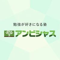 大阪市城東区の進学塾 アンビシャス
